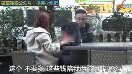 揭露美女商务伴游内幕, 小伙花样智斗拜金女! _高清