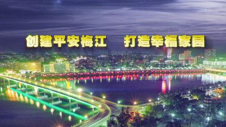 公益法治广告《平安梅江 幸福家园》