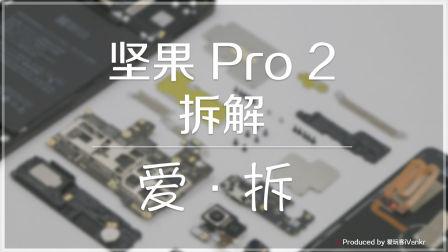 """「爱·拆」坚果Pro 2拆解:主板上竟有""""惊人发现"""""""