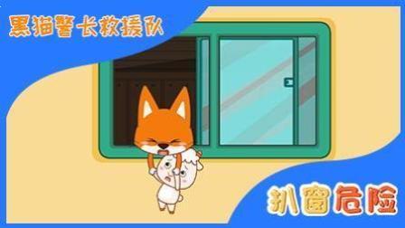 黑猫警长救援队: 先锋救援之扒窗危险