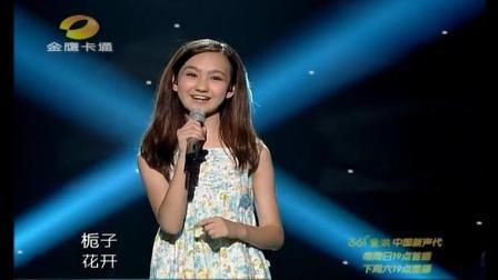 天籁童声《中国新声代》香奈儿演唱《栀子花开》现场版音乐MV