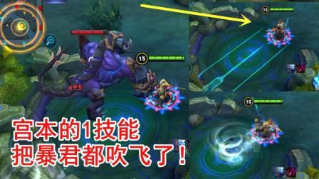 王者荣耀: 老版本让人畏惧的3个技能, 宫本的龙卷风也只能排第二!