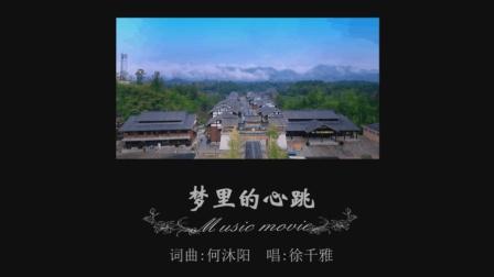 一部唯美而动听的剧情MV《梦里的心跳》贵州旅游音乐MV务川景区宣传片-贵州飞皇影视公司