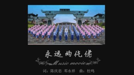 一首MV唱响一个民族《永远的仡佬》贵州音乐纪录片-贵州务川县歌-贵州旅游宣传片 贵州mv