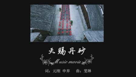 看完这首MV您不来贵州务川一游是我的错《天赐丹砂》音乐电影-贵州微电影拍摄公司