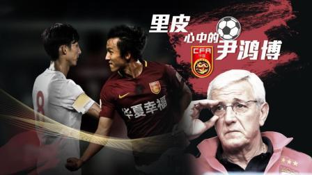 连续入选国家队, 尹鸿博算是国足红人了, 那么里皮心中的尹鸿博是怎样的?