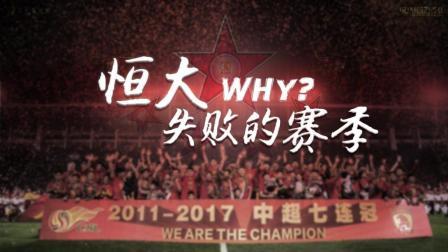 恒大七连冠, 为什么董路仍然要说本赛季的恒大是失败的? ?