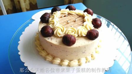 举个栗子蛋糕