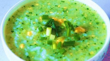 西兰花虾皮蛋黄粥的家常做法, 营养丰富味道鲜美, 大人孩子都爱吃