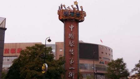 荣誉云商学院:实拍网红聚集地 杭州四季青中国服装第一街
