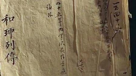 【清宫秘档】和珅 (上)