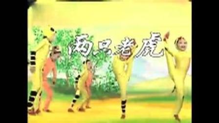 两只老虎 儿童舞蹈视频大全