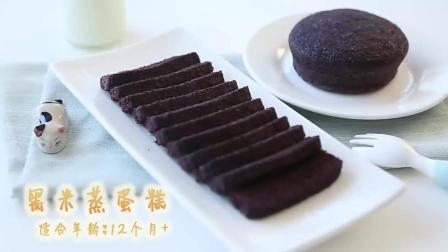 『中国美食节目』黑米蒸蛋糕 的做法
