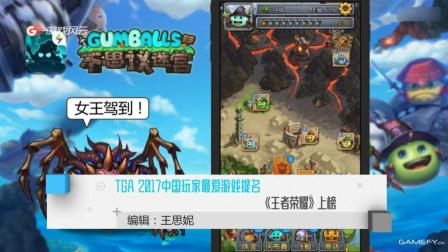 TGA 2017中国玩家最爱游戏提名 《王者荣耀》上榜