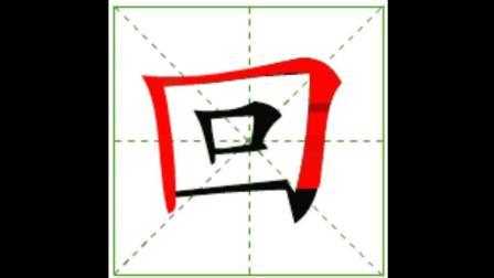 常用300个汉字笔顺笔画演示3