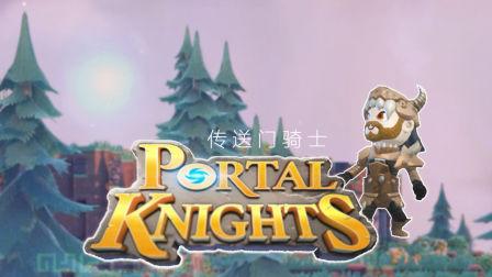 【炎黄蜀黍】★Portal Knights★传送门骑士 EP4