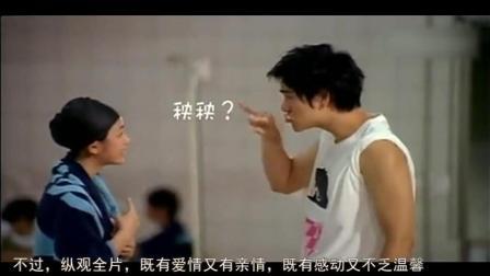 《听说》由彭于晏、陈意涵主演的励志爱情电影