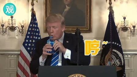 特朗普讲话中途喝个水 美媒又震惊了