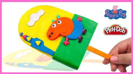 小猪佩奇的魔塔冰棒创意制作