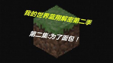 [蓝翔实况] Minecraft我的世界 蓝翔解密第二季第二集