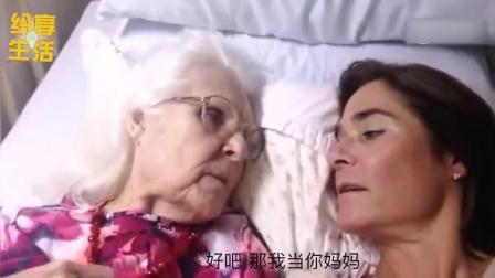 87岁痴呆症母亲突然叫出女儿名字: 就算忘掉一切, 我还记得爱你