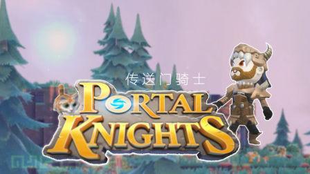 【炎黄蜀黍】★Portal Knights★传送门骑士 EP5