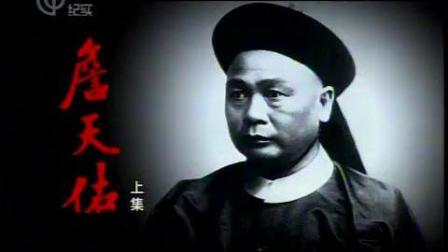 文化纪录片《大师》之 詹天佑