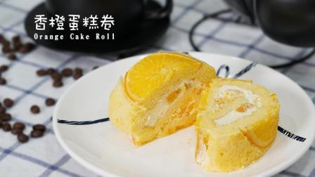又到橙子旺季, 做个香橙蛋糕卷吧, 浓浓橙香, 清新又不腻!
