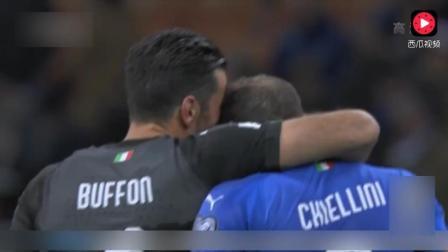 蓝衣军团出局后: 这个意大利球迷真敢说! 中国球迷: 国足陪你哭