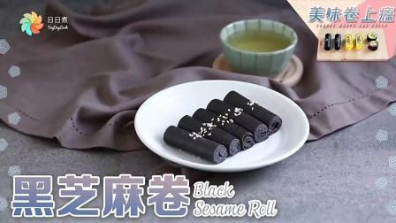 黑芝麻卷的做法之『进击的中国美食』