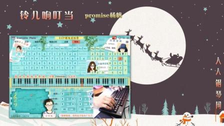 铃儿响叮当-EOP键盘钢琴免费五线谱双手简谱下载