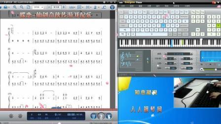 蝶恋-仙剑奇侠传游戏配乐-EOP键盘钢琴免费五线谱下载