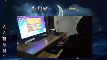 白月光-EOP键盘钢琴免费五线谱双手简谱下载
