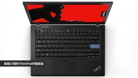 「科技美学直播」联想ThinkPad 25周年 开箱上手