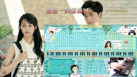 微微一笑很倾城-EOP键盘钢琴免费双手简谱钢琴谱下载