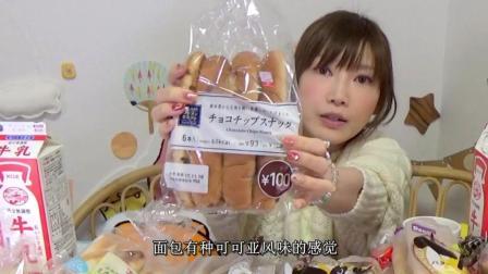 大胃王木下佑香: 品尝多种不同款式美味面包