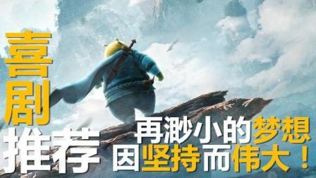 喜剧推荐: 《豆福传》目前看过最好的国产动画! 不比《大圣归来》差! 可惜因《战狼2》没人关注!