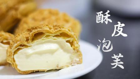 香酥可口的酥皮泡芙原来是这么做的, 满满的卡仕达奶油馅, 真的好吃
