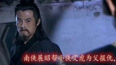 南侠展昭帮小侠艾虎为父报仇, 包青天请出狗头铡刀, 怒铡恶人!