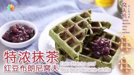 特浓抹茶红豆布朗尼窝夫的做法之『进击的中国美食』
