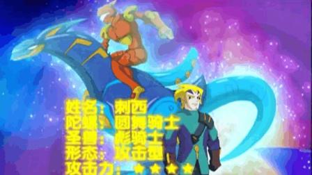 劲爆战士云晓虎与集最强攻击和最强防御为一体的刺西圆舞骑士对战
