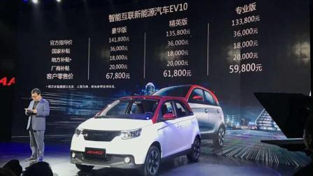 电咖汽车张海亮公布EV10上市, 补贴后售价仅需要5.98万