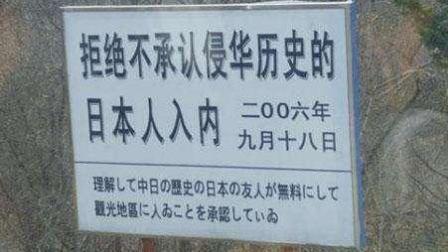 中国最霸气的城市, 明令禁止日本人进入, 众网友一致好评