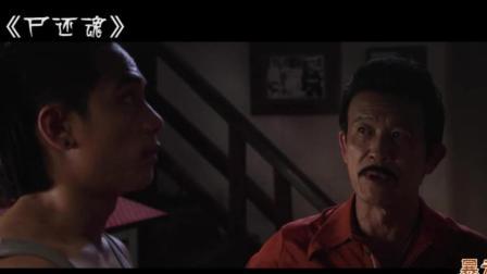 泰国惊悚电影《尸还魂》请不要半夜独自观看, 如果阎王要你三更