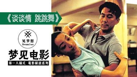 【梦见电影】《谈谈情跳跳舞》油腻大叔面临中年情感危机, 竟意外成就舞蹈奇缘!