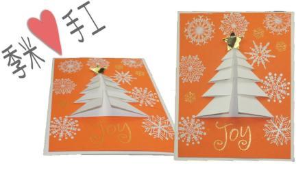 手工手绘圣诞贺卡1 - 雪花圣诞树