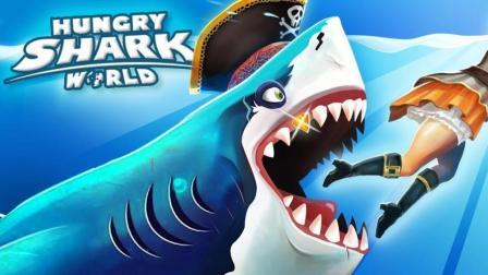 【饥饿鲨鱼进化】恐怖大白鲨沙滩吃人! 巨型鲨鱼进化! 小格解说 手游推荐