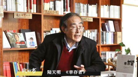 陆天明:这个时代还需要理想主义吗?