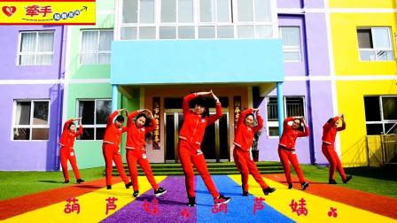牵手幼儿园早操舞蹈教学《葫芦娃》