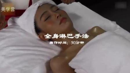 美容师培训手法视频: 全身淋巴排毒
